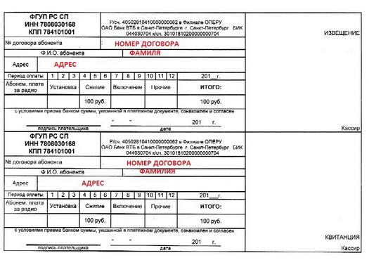 заявление на отказ от радиоточки образец - фото 3